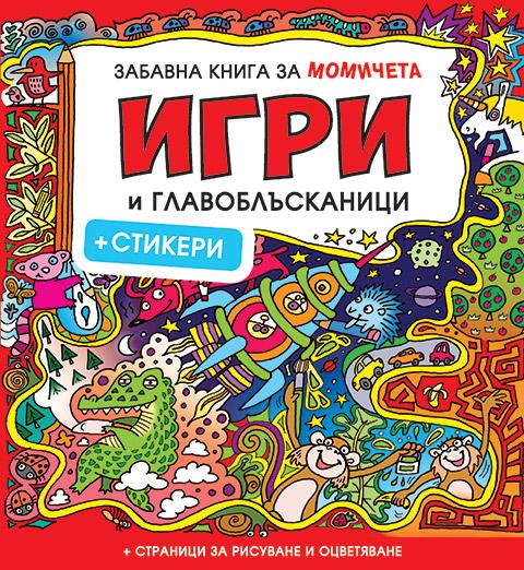 IGRI-glavobl_momi_Cover