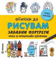 Obicam-da-Risuvam_Portreti_Cover