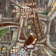 Misteriozno-Imenie_Cover
