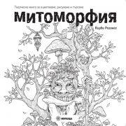 Mythomirphia_01
