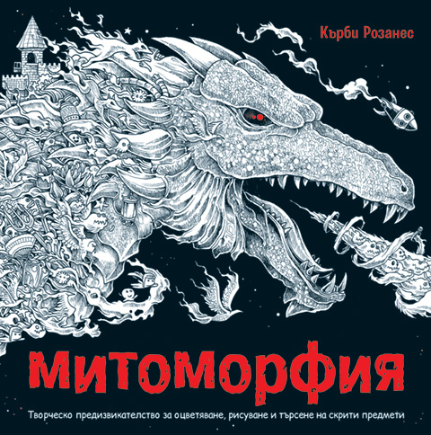 Mythomirphia_Cover