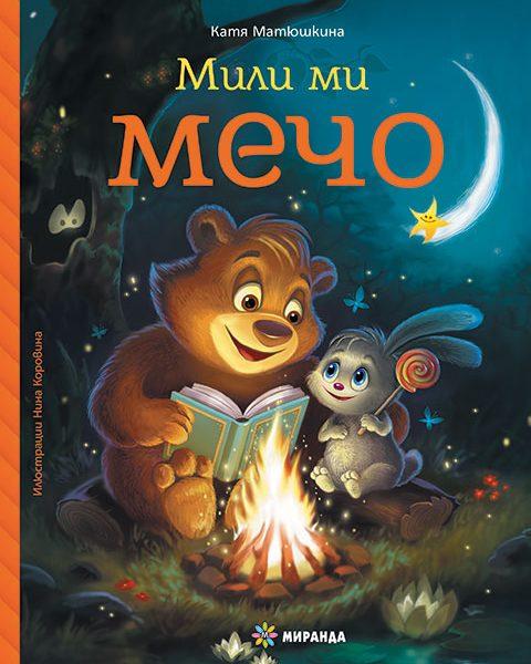 Mili mi Meco_Cover