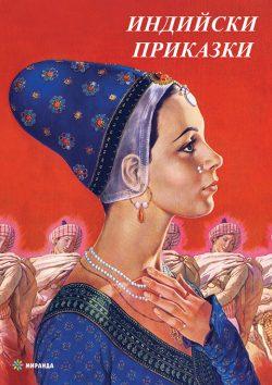 Индийски приказки (мека)