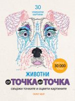Ot tocka do tocka_Dog_Cover