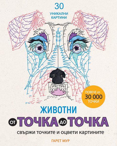 Ot tocka do tocka_Dog_Cover
