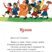 Patilansko-carstvo_Cover_01
