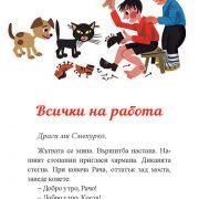 Patilansko-carstvo_Cover_03