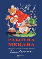 Rabotna Metzana_Cover