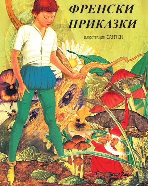 Frenski prikazki_Cover