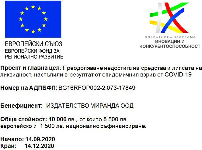 miranda-europroject
