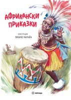 Afrikanski_Cover