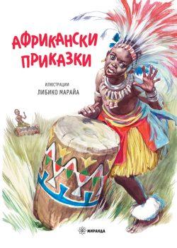 Африкански приказки (мека)