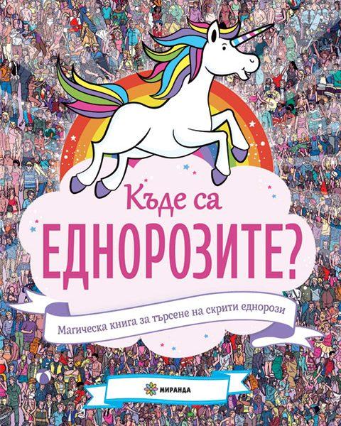 Kade saednorozite_Cover