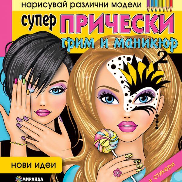 Super_Priceski-2-680_Cover