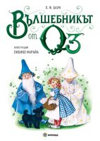 Valshebnikat OZ_Cover