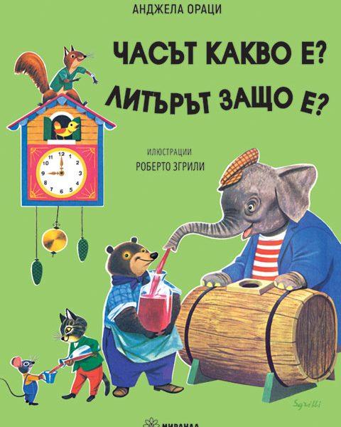Chasat-kakvo-e_Cover