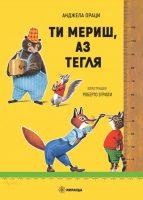 Ti-merish_Cover2