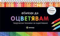 obicam da OTSVETYAVAM-Tvorceski texniki_Cover