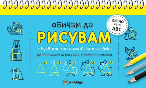 obicam da RISUVAM-lesno kato ABC_Cover