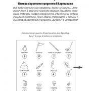 Obarkani istorii-Zhivotni__01