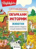 Obarkani istorii-Zhivotni__Cover